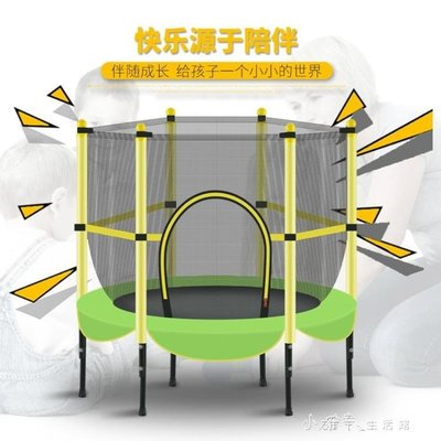 蹦蹦床家用兒童蹦極床帶護網跳跳床寶寶室內玩具蹦床遊戲圍欄.YQS    全館免運