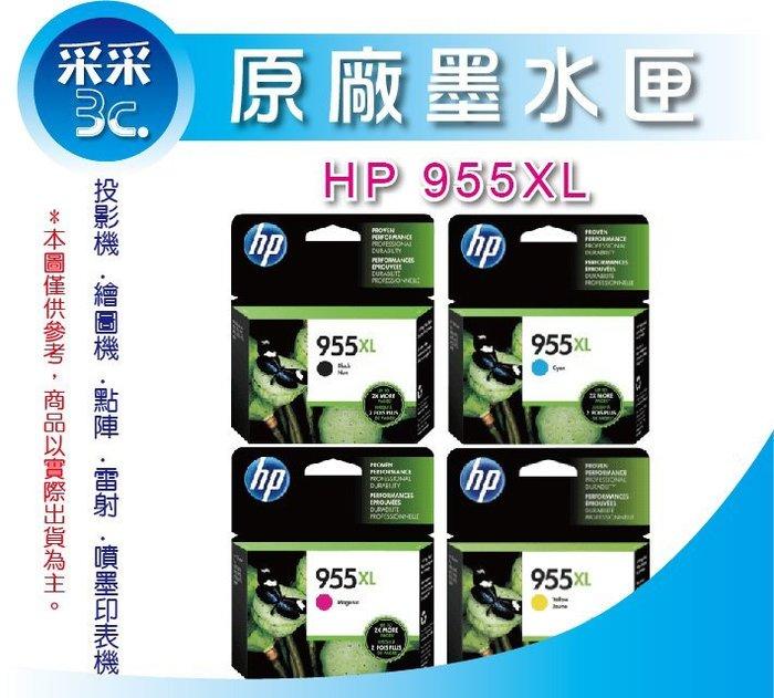 采采3C【含稅四色一組】 HP 955/955XL 黑藍紅黃 原廠墨水匣 OJ 8710/8720/8730/8740