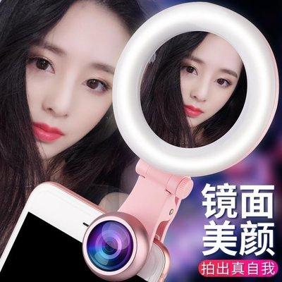 【Amy Li❥】手機直播鏡面補光燈鏡頭嫩膚美顏自拍高清廣角通用型S8OE9