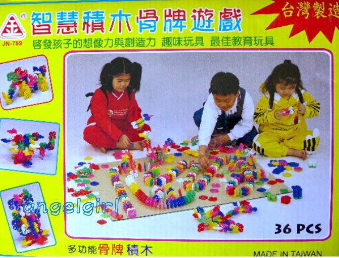 小白代購網滿千免運/雪花片百變積木骨牌遊戲/寶寶兒童益智玩具/樂高式拼裝組合積木/創意積木百變積木