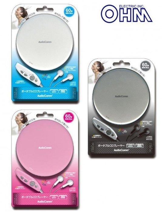心樂格格[OHM AudioComm CD隨身聽 三色時尚機 含LINE OUT功能] 全新日本帶回(現貨三色送變壓器)