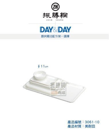 《振勝網》高評價 安心購! DAY&DAY 3061-10 小圓盤 盤子 日日不鏽鋼衛浴配件