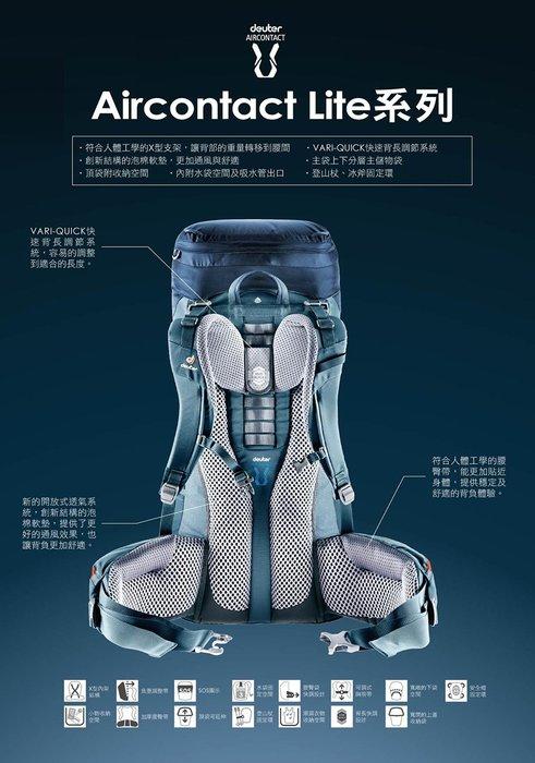 歐都納 德國 Deuter AIRCONTACT LITE 45+10SL 藍 (戶外/旅行/登山/健行)