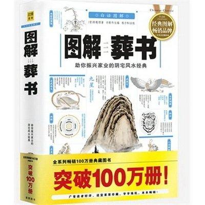 圖解葬書(白話圖解 2012最新版) 晉)郭璞 原著,程子和 點校,許頤平 主編 2012-6-1 華齡