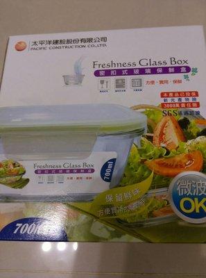 Freshness Glass Box密扣式玻璃保鮮盒~~方型700ml