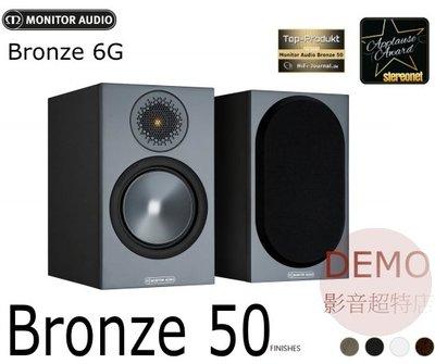 ㊑DEMO影音超特店㍿英國Monitor Audio Bronze 6G系列 Bronze 50 書架型喇叭