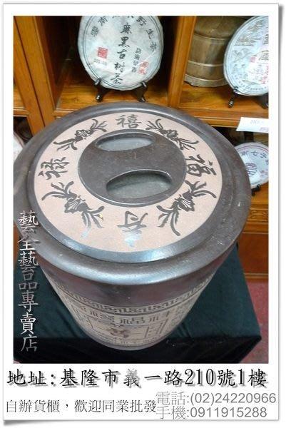 【藝全普洱】紫砂茶葉罐68cm 超級大 收藏老茶用 茶甕 茶倉