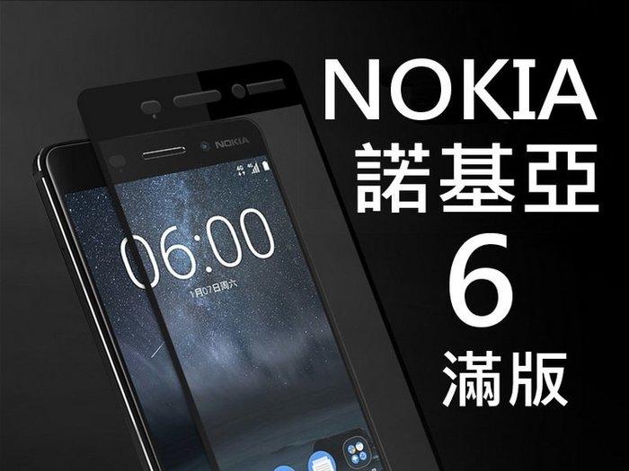 NOKIA 諾基亞 6 滿版 9H鋼化玻璃貼 全屏 弧邊 黑 白 土豪金