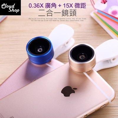 二合一 手機鏡頭 CP值更勝 LIEQI F515 0.36X 超廣角 15X 微距 瘦臉 美拍神器 玫瑰金