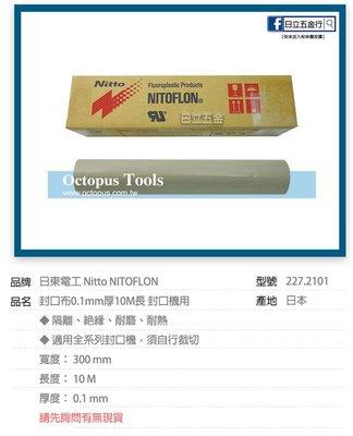 EJ工具《附發票》227.2101 日本製 封口布 0.1mm厚 10M長 封口機用