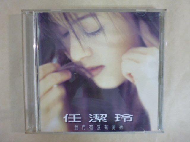 (069)明星錄*1995年任潔玲專輯.我們有沒有愛過.二手CD(a01)