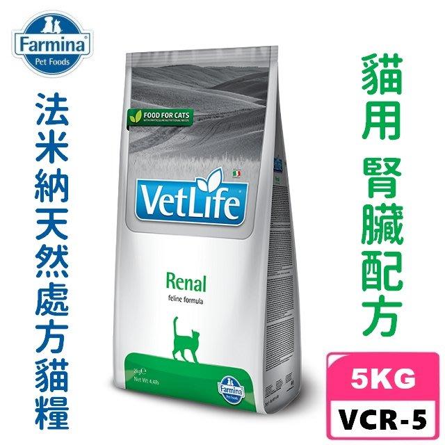 COCO《聊聊有優惠》法米納VCR-5貓用處方-腎臟配方5kg天然處方貓飼料Farmina腎貓/老貓/低磷低鈉低蛋白
