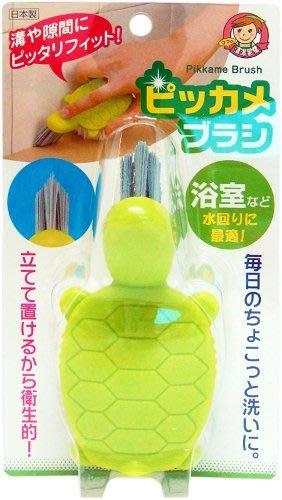 【萱萱婦幼館】日本製 AIWA 小烏龜清潔刷(綠色)磁磚 細縫清潔刷