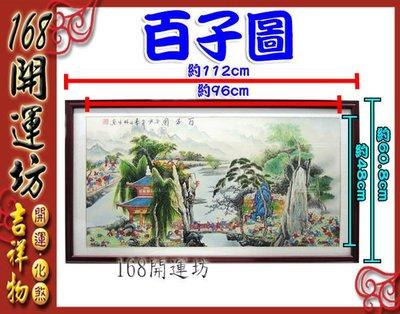【168開運坊】台製系列【 求子/屋大人少~~手繪百子圖:含台灣框 】擇日安置