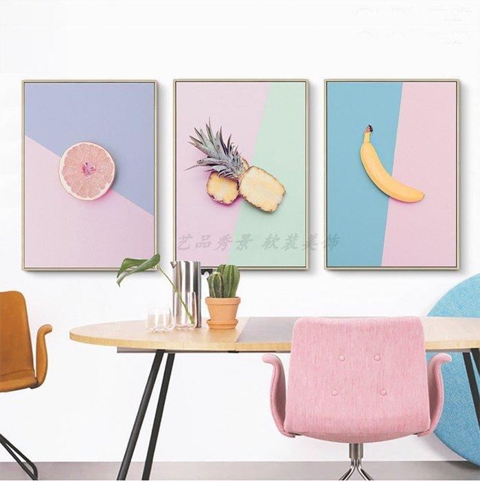 ins熱銷北歐風格菠蘿香蕉橙子小清新彩色裝飾畫芯彩色掛畫畫心(不含框)