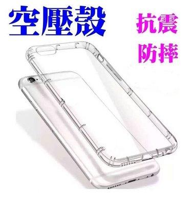 【氣墊空壓殼】iphone 8 7 6 6S plus i8 i7 i7+ i6+ 6S+ SE i5 5S 有吊飾孔