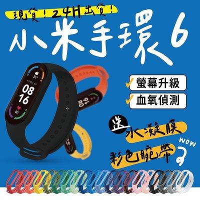 【原時時樂已售罄加碼優惠】小米手環6 標準版 套餐組 小米 智能手環 運動手環 螢幕升級 血氧 心率檢測