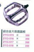 【n0900台灣健立最便宜】2017自行車零配件 鋁合金大版面踏板 2113-515