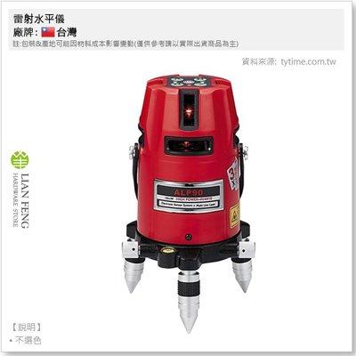 【工具屋】*含稅* 雷射水平儀 ALP90 4V4H1D8P 紅光 全配附腳架 電子式 墨線儀 木工泥作 水平垂直量測