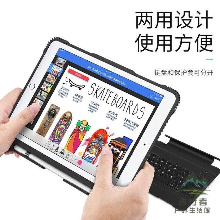 ipad藍牙鍵盤保護套蘋果平板電腦殼子帶筆槽超薄全包