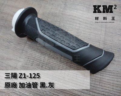 材料王*三陽 Z1-125 原廠 加油管 加油握把 把手橡皮 黑.灰*