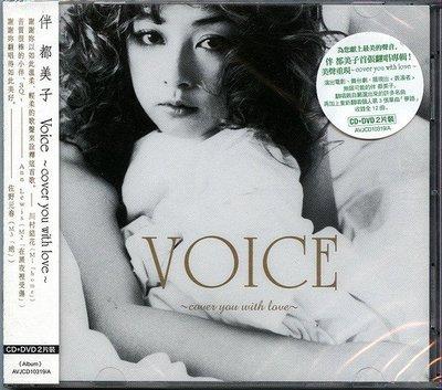 【嘟嘟音樂坊】伴都美子-美聲重現 Cover you with love CD+DVD (全新未拆封/日文)