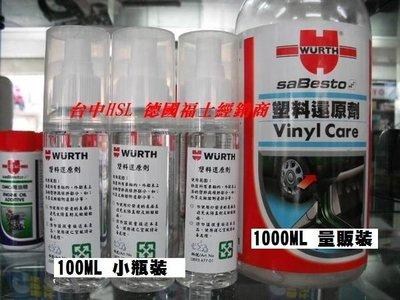 台中hsl 德國 福士 WURTH 塑料還原劑 大瓶裝 1000ML 機車 塑膠內裝 塑膠殼 塑膠保養 還原劑