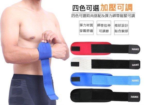 【健康小舖】現貨 基礎護具 基礎護腕 運動加壓護腕 加壓型 可調式 纏繞護腕 舉重護腕 籃球護腕 A-7936