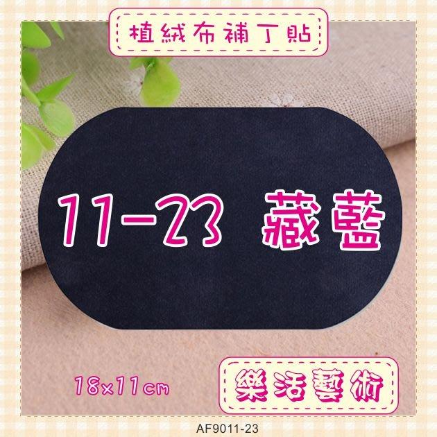 樂活藝術「燙貼布」 ~ 11-23藏藍色植絨布 長橢圓補丁貼 熨斗貼 肘貼《有背膠》【現貨】【AF9011-23】