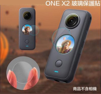 【eYe攝影】現貨 Insta360 ONE X2 全景相機 螢幕保護貼 9H 玻璃保護貼 高透光 防刮 防塵 保護膜