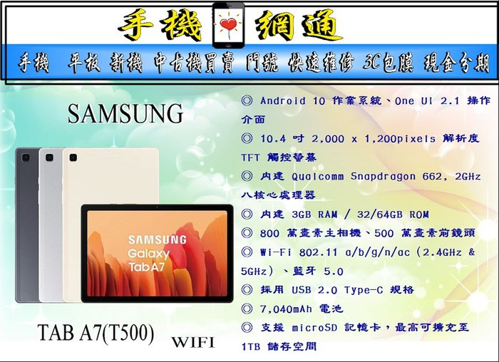 中壢『手機網通』SAMSUNG TAB A7 10.4吋 (T500)WIFI 64G 直購價7900元 續約攜碼優惠中