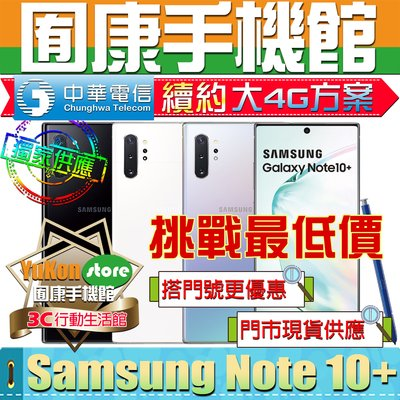 ※囿康手機館※ SAMSUNG Galaxy Note 10+ 256GB中華電信續約4G新精選 699方案