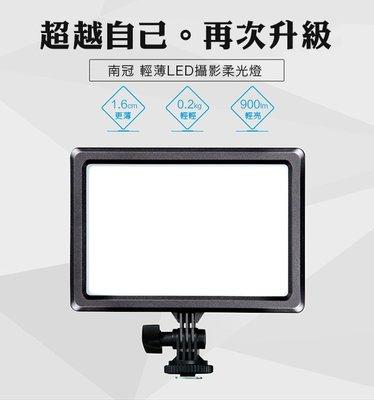 【花蓮金茂攝影】NanGuang 南冠 Luxpad 23H LED補光燈 錄影燈 棚燈