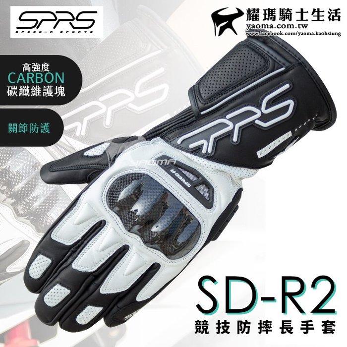 SPEED-R SD-R2 黑白 競技防摔長手套 碳纖維護塊 四季型 牛皮 透氣孔洞 防摔耐磨 耀瑪騎士機車安全帽部品
