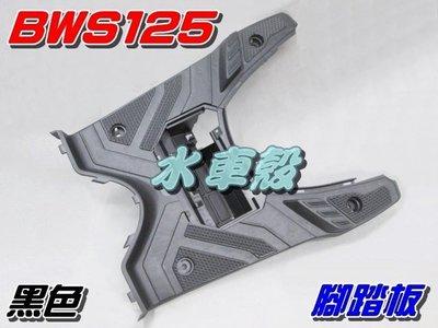 【水車殼】山葉 BWS125 腳踏板 黑色 $320元 BWSX 大B 5S9 BWS-X 置腳踏板 全新副廠件