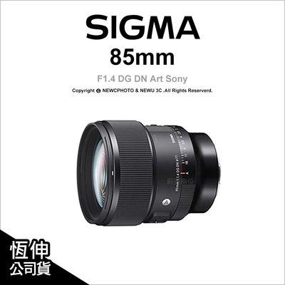 【薪創光華】Sigma 85mm F1.4 DG DN Art Sony E環 Leica L環 公司貨
