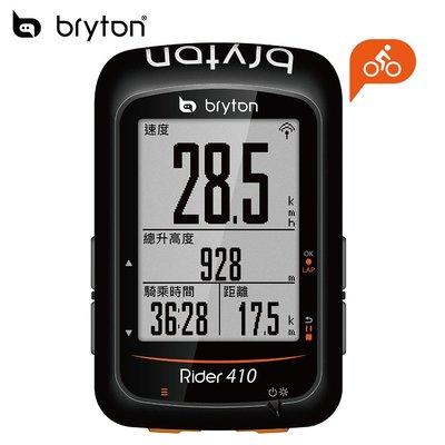 Bryton rider 410C GPS BRYTON 碼表 踏頻 心跳帶