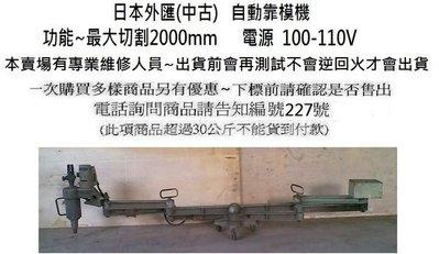 日本外匯~自動火焰切割機 -自動瓦斯切割機-防型切割機~靠模機~編號227號 高雄市