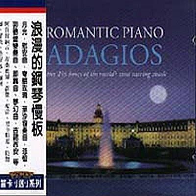 浪漫的鋼琴慢板(笛卡1送1系列311)/阿胥肯納吉&布蘭德爾---4707772