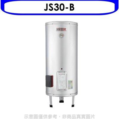 《可議價》(全省安裝) 佳龍【JS30-B】30加侖儲備型電熱水器立地式熱水器 優質家電 台中市