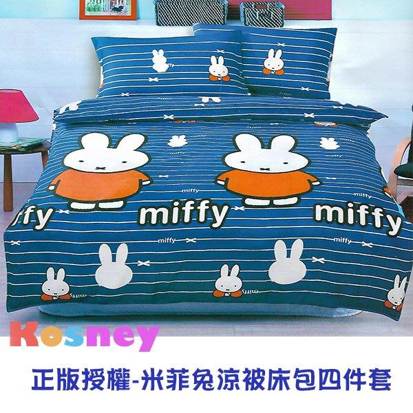 【Kosney寢具專賣】正版授權米菲兔涼被雙人床包四件套_CMXC038(下標前請先詢問是否有貨)