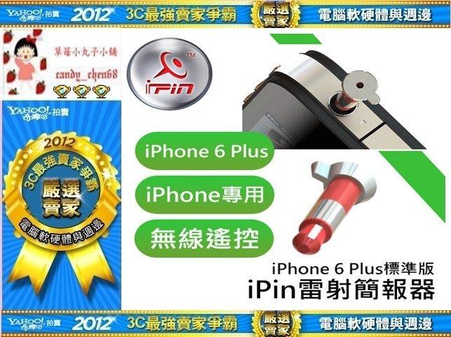 【35年連鎖老店】iPin iPhone6 Plus 標準版 R15101雷射簡報器有發票/可全家/1年保固