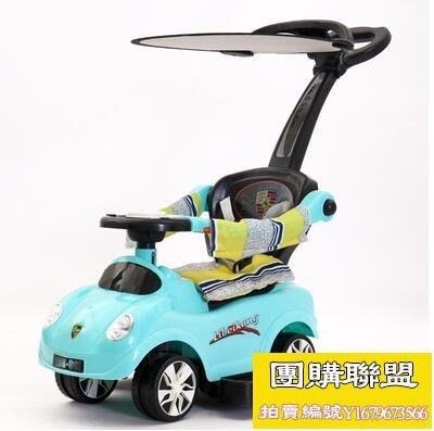 多功能兒童扭扭車1-3寶寶滑行車學步車帶音樂手推把護欄玩具童車【團購聯盟】