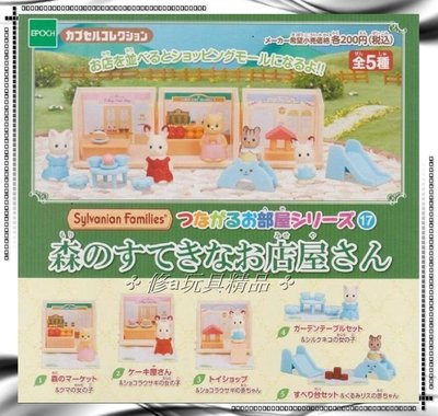 ✤ 修a玩具精品 ✤ 日本正版 森林家族小屋場景 商店篇 全5款 優惠特價中