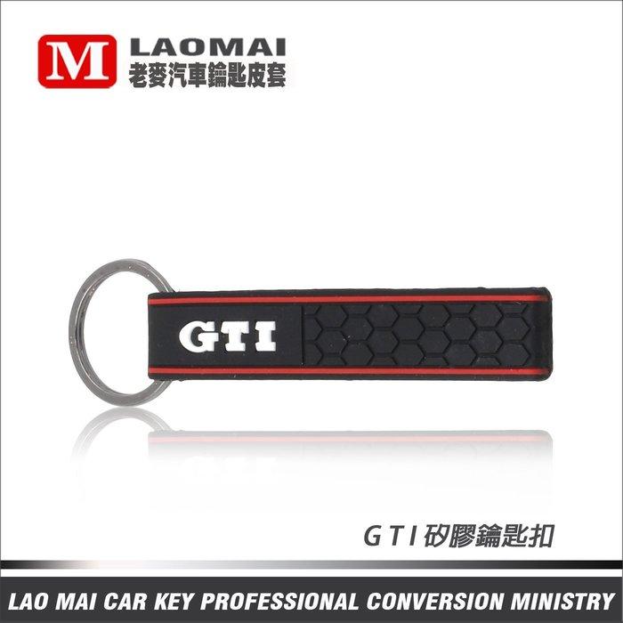 [ 老麥鑰匙精品 ] GTI 矽膠鑰匙圈 重機鑰匙扣 摩托車鎖匙圈圈 汽車晶片鑰匙圈 (百 搭)