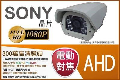 五大保證 2年保固 台灣製造 戶外型 電動變焦 6-22MM SONY 323 紅外線攝影機 遠短UTC 控制遠近