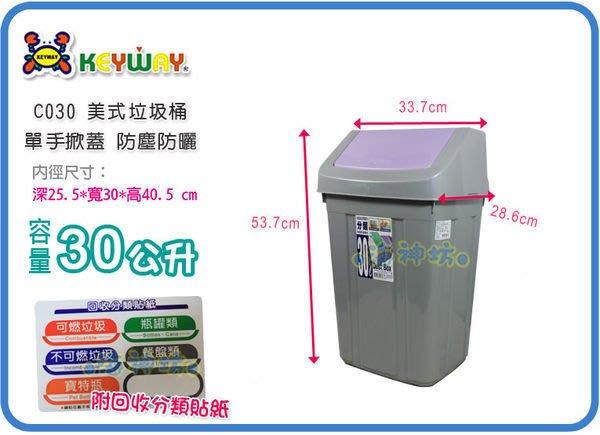 =海神坊=台灣製 KEYWAY C030 美式垃圾桶 方形紙林 搖蓋式資源分類桶 附蓋 30L 3入850元免運