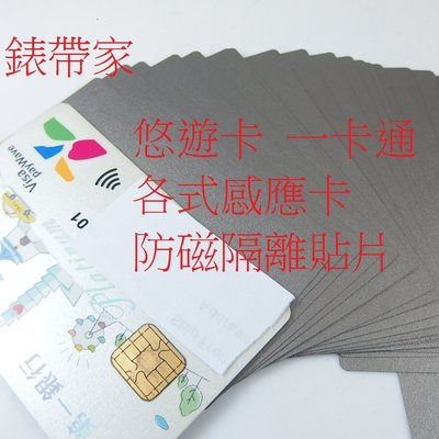 【錶帶家】iphone 8 7 6s 悠遊卡/ 一卡通 感應卡 防磁貼片 防干擾貼片SONY HTC 小米 三星 各手機