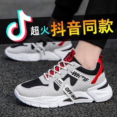 星韓印象~男鞋子2020新款春季正韓潮流百搭時尚板鞋青少年休閒運動老爹潮鞋