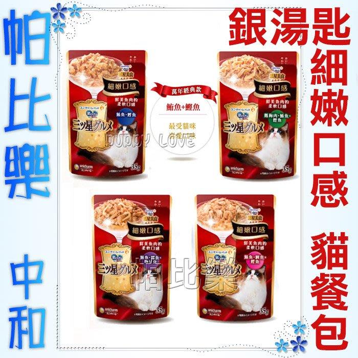 帕比樂-Unicharm銀湯匙三星美食細嫩口感貓餐包35克【單包入】,四種口味可選擇 貓罐頭,湯包